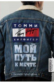Томми Хилфигер. Мой путь к мечте. Автобиография великого модельера ... b500946fb659d