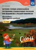 Обучение старших дошкольников составлению сравнительных рассказов при знакомстве с русской живописью