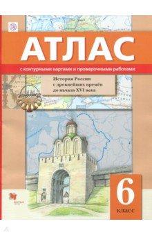 И c тория России с древнейших времён до начала XVI века. 6 класс. Атлас с контурными картами и провер.