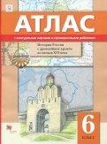 Иcтория России с древнейших времён до начала XVI века. 6 класс. Атлас с контурными картами и провер.