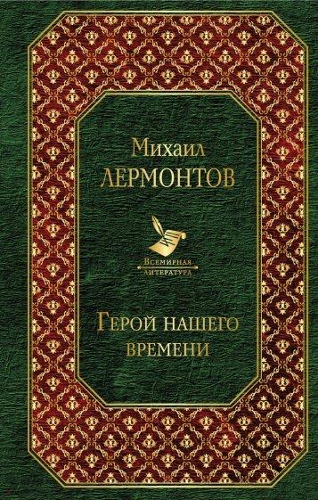 Герой нашего времени, Лермонтов Михаил Юрьевич
