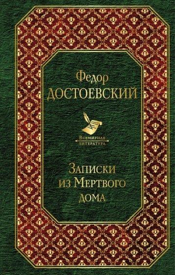 Записки из Мертвого дома, Достоевский Федор Михайлович