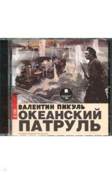 Океанский патруль (2CDmp3). Пикуль Валентин Саввич