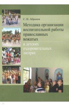 Методика организации воспитательной работы православных вожатых в детских оздоровительных лагерях шина pirelli carrier 205 65 r15 102t