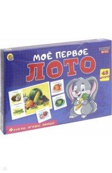 Мое первое лото Фрукты, ягоды, овощи (ИН-6762) ивановская е логическое математическое лото с проверкой от 4 до 7 лет