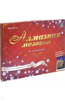 Купить Алмазная мозаика блестящая 30х40 Санкт-Петербург. Храм Спаса на крови (ST-393), Рыжий Кот, Аппликации