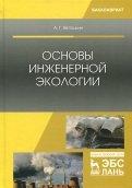 Основы инженерной экологии. Учебное пособие