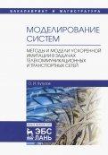 Моделирование систем. Методы и модели ускоренной имитации в задачах телекоммуникационных и транспорт