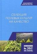 Селекция полевых культур на качество. Учебное пособие