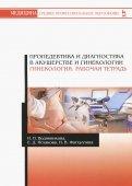 Пропедевтика и диагностика в акушерстве и гинекологии. Гинекология. Рабочая тетрадь. Учебное пособие