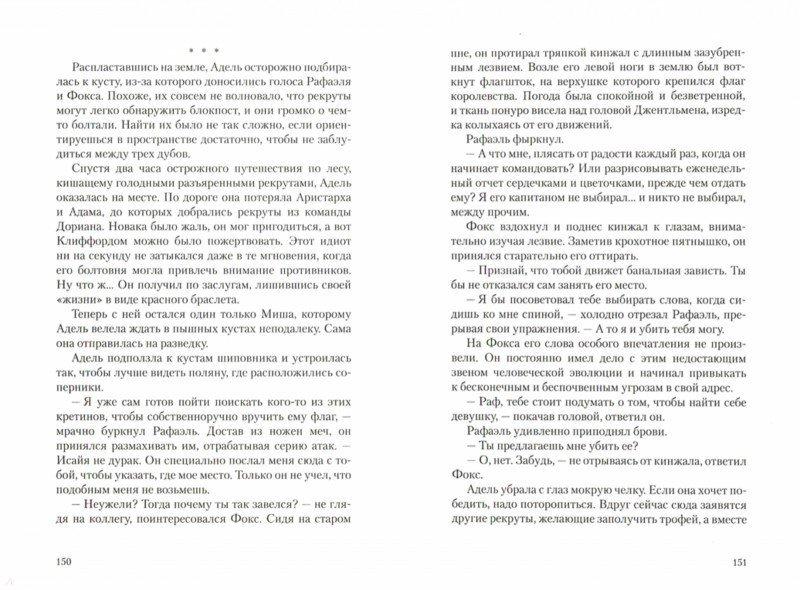 Иллюстрация 1 из 28 для Кости и Звездная пыль - Редгрейн Лебовски | Лабиринт - книги. Источник: Лабиринт