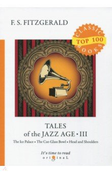 Tales of the Jazz Age 3 цена