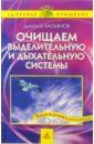 Скачать Касьянов Очищаем выделительную и Невский В этой книге объединены Бесплатно