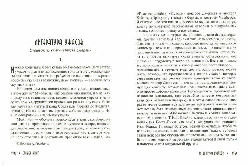 Иллюстрация 1 из 24 для Секретные окна - Стивен Кинг | Лабиринт - книги. Источник: Лабиринт