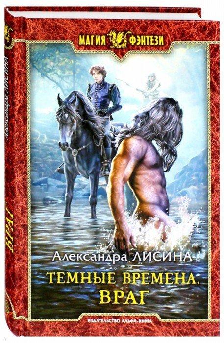 Иллюстрация 1 из 20 для Темные времена. Враг - Александра Лисина | Лабиринт - книги. Источник: Лабиринт