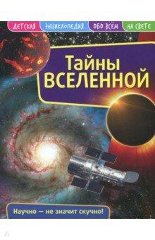 Купить Детская энциклопедия. Вселенная, НД Плэй, Земля. Вселенная