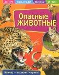 Детская энциклопедия. Опасные животные