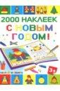 С Новым Годом! 2500 наклеек