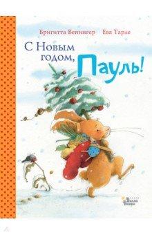 Купить С Новым годом, Пауль! Четыре увлекательные истории в одной книге, Редакция Вилли Винки, Сказки и истории для малышей
