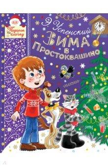 Купить Зима в Простоквашино, Малыш, Сказки отечественных писателей