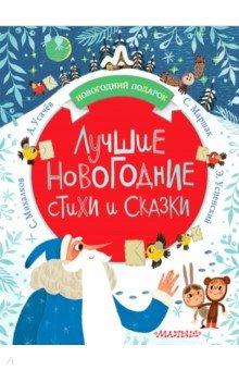 Купить Лучшие новогодние стихи и сказки, АСТ, Сборники произведений и хрестоматии для детей