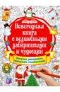 Новогодняя книга с волшебными лабиринтами и чуд., Дмитриева Валентина Геннадьевна