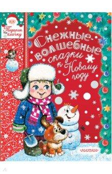 Купить Снежные-волшебные сказки к Новому году, АСТ, Сборники сказок