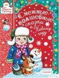 Снежные-волшебные сказки к Новому году