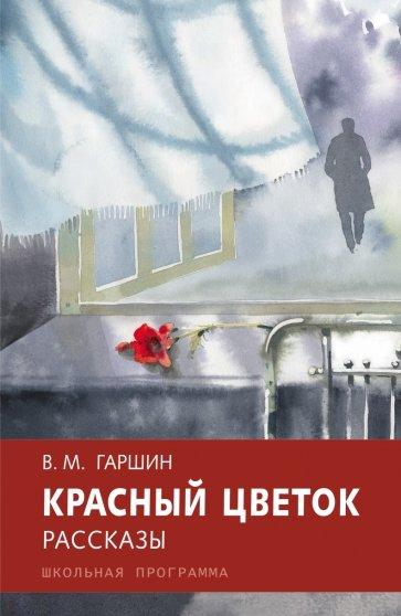 Красный цветок, Гаршин Всеволод Михайлович