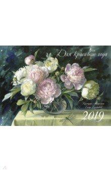 Для красивого года. Календарь с акварелями Елены Базановой на 2019 год