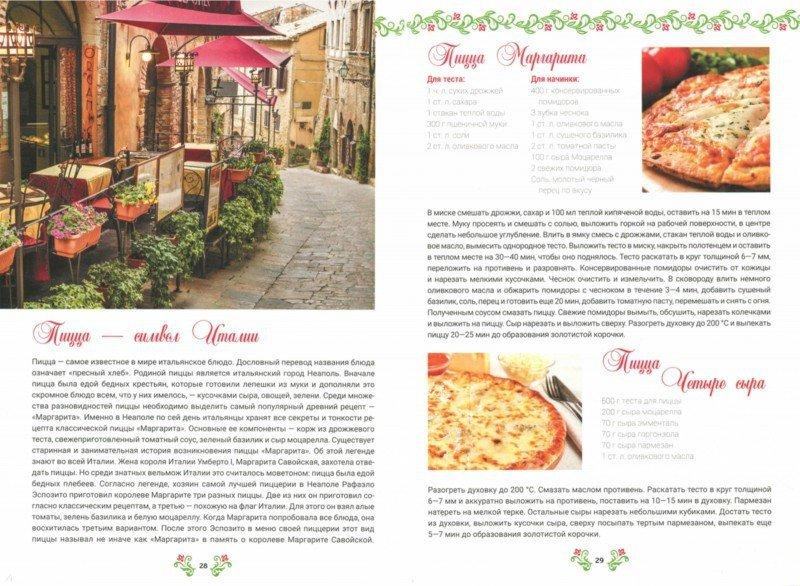 Иллюстрация 1 из 6 для Итальянская кухня - Анна Мойсеенко | Лабиринт - книги. Источник: Лабиринт