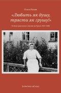 Любить як душу, трясти як грушу! Устные рассказы о жизни на Урале 1957-1985