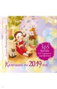 """Календарь 2019 """"365 причин для хорошего настроения"""""""