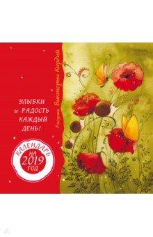 Календарь 2019 Улыбки и радость каждый день!