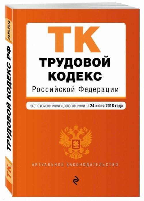 Иллюстрация 1 из 4 для Трудовой кодекс Российской Федерации по состоянию на 24 июня 2018 г. | Лабиринт - книги. Источник: Лабиринт