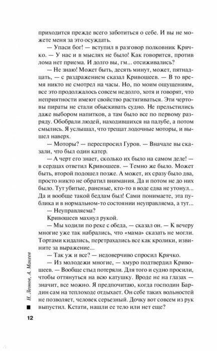 Иллюстрация 11 из 19 для Там, где остановился поезд - Леонов, Макеев | Лабиринт - книги. Источник: Лабиринт