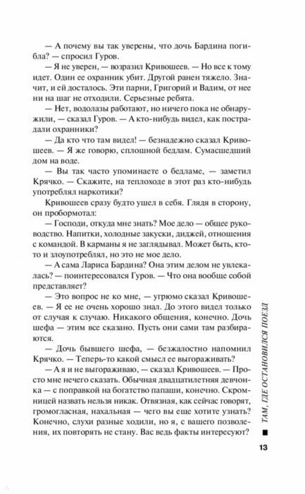 Иллюстрация 12 из 19 для Там, где остановился поезд - Леонов, Макеев | Лабиринт - книги. Источник: Лабиринт