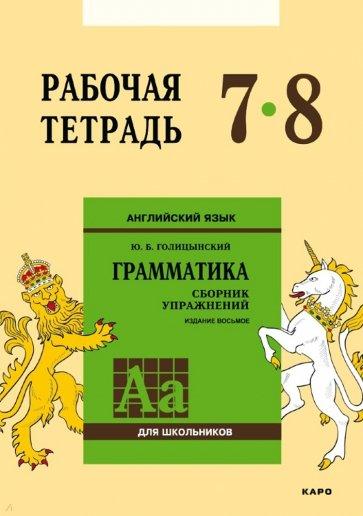 Английский язык. 7-8 класс. Рабочая тетрадь, Голицынский Юрий Борисович