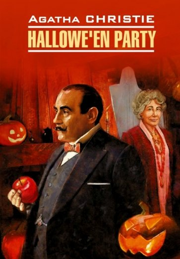 Вечеринка в Хэллоуин (англ., яз., неадаптир.), Кристи А.
