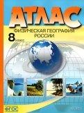 Физическая география России. 8 класс. Атлас. ФГОС