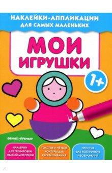 Купить Мои игрушки 1+. Книжка с наклейками, Феникс-Премьер, Аппликации