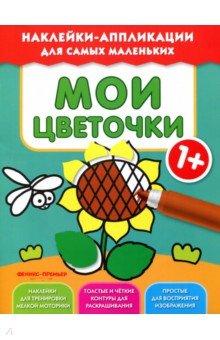 Купить Мои цветочки 1+. Книжка с наклейками, Феникс-Премьер, Аппликации