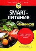 SMART-питание для чайников