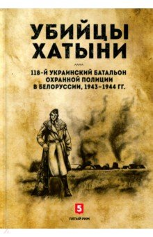 Убийцы Хатыни. 118-й украинский батальон охранной полиции в Белоруссии