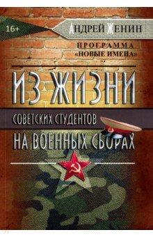 Из жизни советских студентов на военных сборах