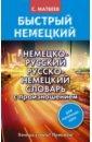 Немецко-русский русско-немецкий словарь с произношением для начинающих, Матвеев Сергей Александрович