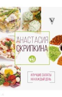 #Лучшие салаты на каждый день