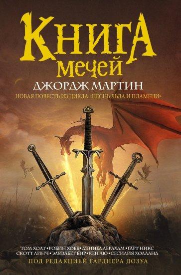 Книга мечей, Мартин Джордж Р. Р.