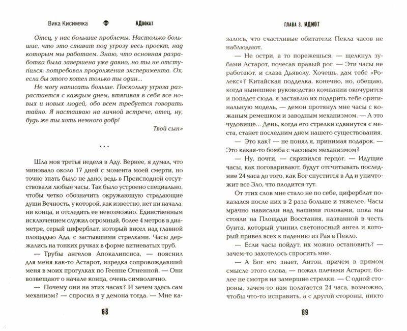 Иллюстрация 1 из 5 для АДвокат - Вика Кисимяка   Лабиринт - книги. Источник: Лабиринт