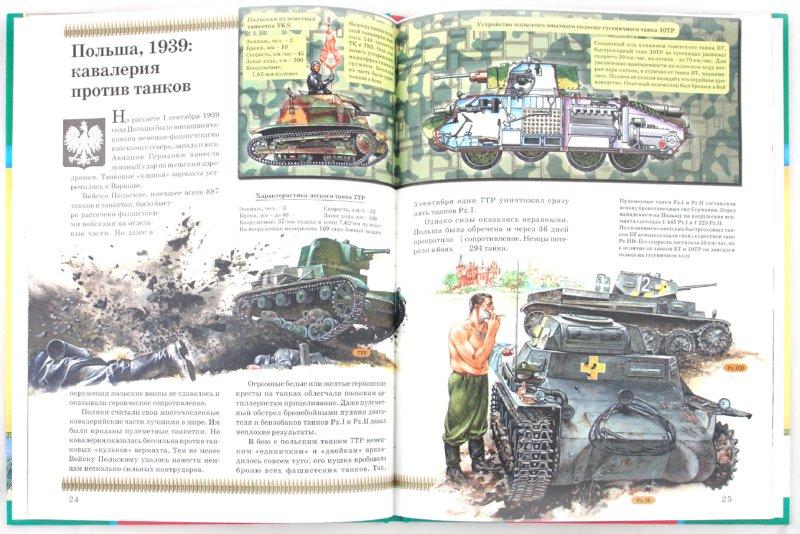 Иллюстрация 1 из 5 для Танки | Лабиринт - книги. Источник: Лабиринт